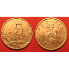 5 копеек из обращения, 2005, 2006, 2007, 2008 гг., М
