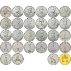 Полная подборка монет, посвященных 200-летию Победы в Отечественной войне 1812 года (в подборку входят 28 монет: 16 полководцев, 10 сражений, эмблема празднования и триумфальная арка). 2, 5, 10 рублей 2012г., мешковые