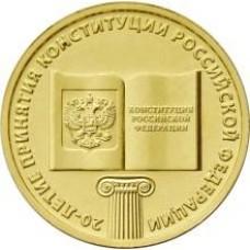10 рублей 20-летие принятия Конституции Российской Федерации, 2013 г., ММД. Состояние: мешковая