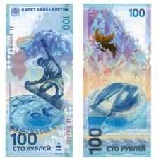 100 рублей Памятная купюра (бона) к Олимпийским играм 2014 года