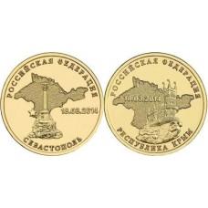 """10 рублей  подборка монет """"Крым+Севастополь"""", 2014 г., СПМД, мешковая"""
