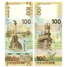100 рублей Памятная купюра (бона), посвященная Республике Крым и г.Севастополь, 2015 год