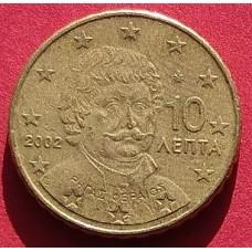 Греция,  10 евроцентов. обращение. Года: 2002, 2006
