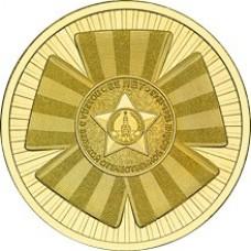 10 рублей сталь, 65 лет Победе в Великой Отечественной войне 2010 г., СПМД. Мешковая