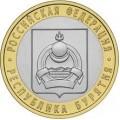"""10 рублей серия """"Российская Федерация"""" 2011 г.: Республика Бурятия, биметалл, СПМД. Мешковая"""