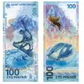 100 рублей Памятная купюра (бона) к Олимпийским играм 2014 года в Сочи