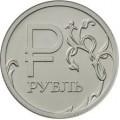 1 рубль, 2014 г., Графическое обозначение рубля в виде знака, ММД. Состояние: мешковая