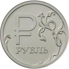 1 рубль, Графическое обозначение рубля в виде знака, 2014 г., ММД. Состояние: мешковая