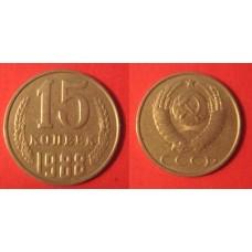 15 копеек образца 1961 года из обращения, года на выбор 1961-1991